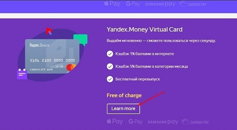 bank card learn more yandex